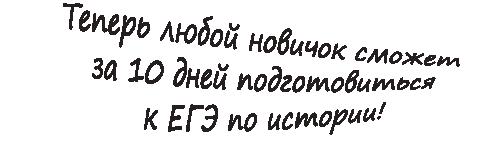 ege-po-istorii