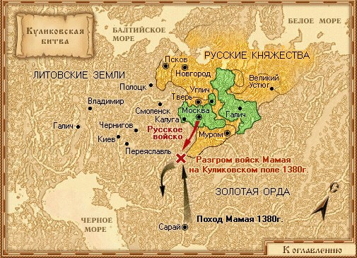 kulikovskaia_bitva