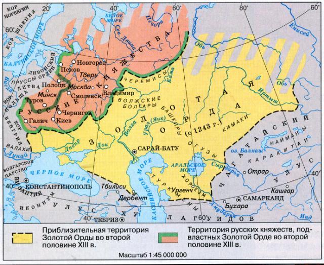 Золотая Орда во второй половине 13 веке