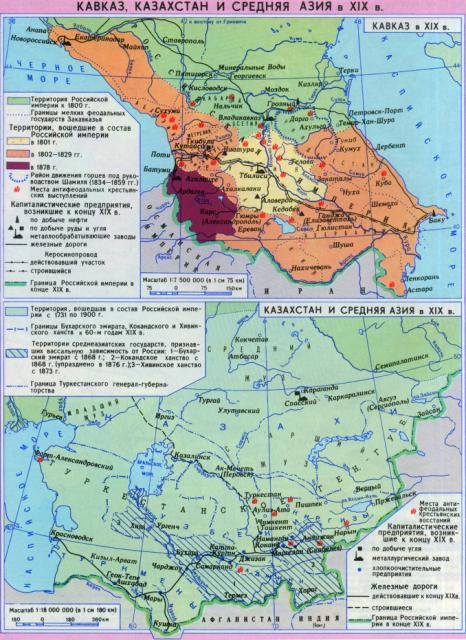 Кавказ Казахстан и Средняя Азия в 19 в