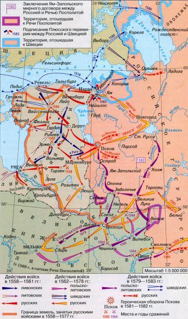 Ливонская война 1558-1583 гг