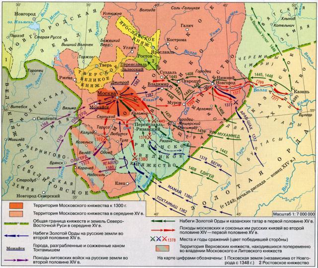 Москва, Литва и Орда в 14-15 вв