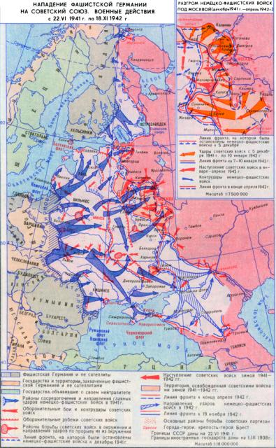 Нападение фашисткой Германии на Советский Союз