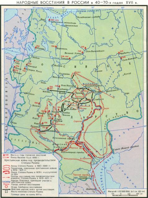 Народные восстания 1640-70-ых гг
