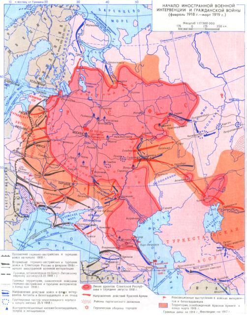 Начало иностранной военной интервенции и Гражданская война 1918-1919 гг.