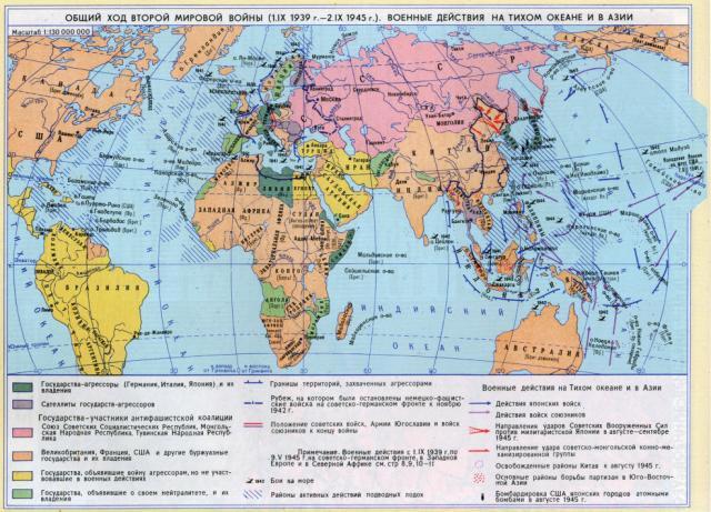 Общий ход Второй Мироваой войны