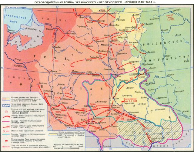 Освободительная война на Украине и в Белоруссии 1648-1654 гг