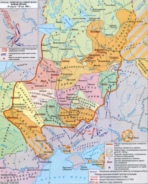 Русские земли в 12 веке
