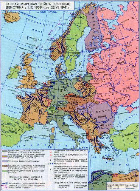 военные действия с 1939 до 1941 года