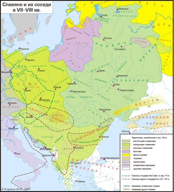 Окружение славян в 7 - 8 веке