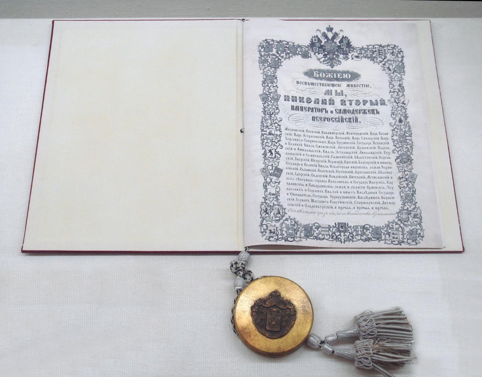 Ратификационная грамота Портсмутского мира